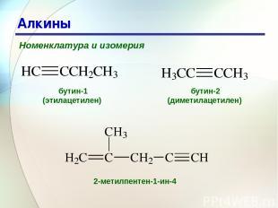 * Алкины Номенклатура и изомерия бутин-1 (этилацетилен) бутин-2 (диметилацетилен