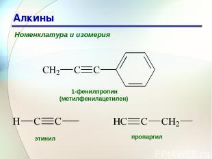 * Алкины Номенклатура и изомерия 1-фенилпропин (метилфенилацетилен) этинил пропа
