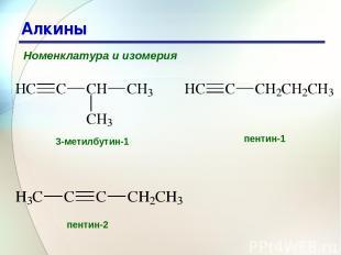 * Алкины Номенклатура и изомерия 3-метилбутин-1 пентин-1 пентин-2
