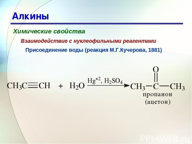 * Алкины Химические свойства Присоединение воды (реакция М.Г.Кучерова, 1881) Взаимодействие с нуклеофильными реагентами