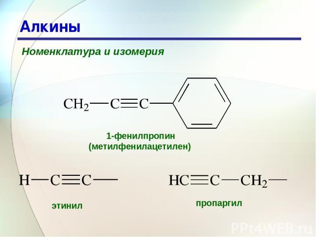 * Алкины Номенклатура и изомерия 1-фенилпропин (метилфенилацетилен) этинил пропаргил