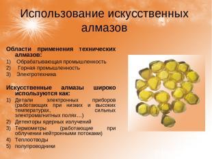 Использование искусственных алмазов Области применения технических алмазов: Обра