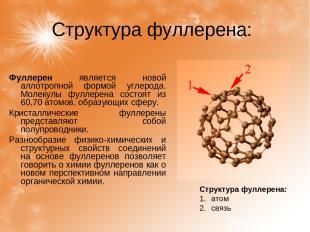 Структура фуллерена: Структура фуллерена: атом связь Фуллерен является новой алл