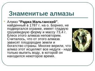 """Знаменитые алмазы Алмаз """"Раджа Мальтанский"""", найденный в 1787 г. на о. Борнео, н"""