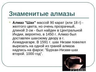 """Знаменитые алмазы Алмаз """"Шах"""" массой 90 карат (или 18 г) - желтого цвета, но оче"""