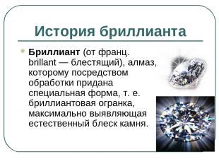 История бриллианта Бриллиант (от франц. brillant — блестящий), алмаз, которому п