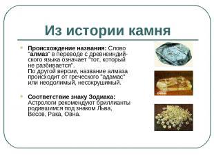 """Из истории камня Происхождение названия: Слово """"алмаз"""" в переводе с древнеиндий-"""
