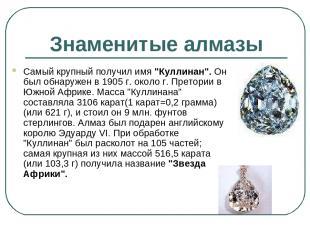 """Знаменитые алмазы Самый крупный получил имя """"Куллинан"""". Он был обнаружен в 1905"""