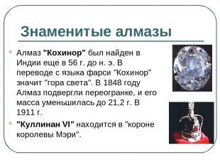 """Знаменитые алмазы Алмаз """"Кохинор"""" был найден в Индии еще в 56 г. до н. э. В пере"""
