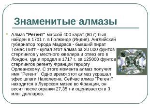 """Знаменитые алмазы Алмаз """"Регент"""" массой 400 карат (80 г) был найден в 1701 г. в"""