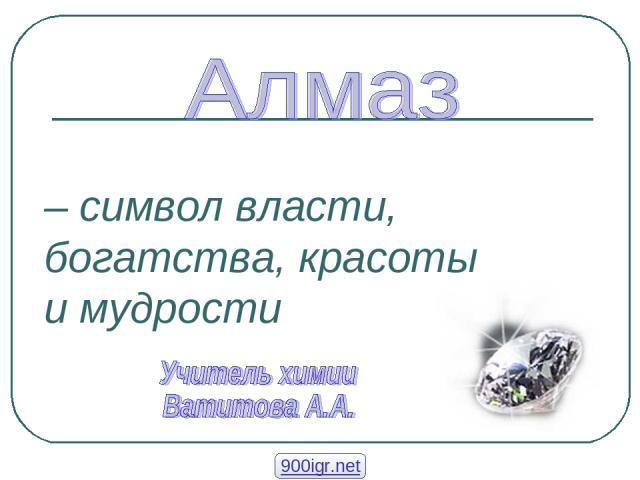 – символ власти, богатства, красоты и мудрости 900igr.net