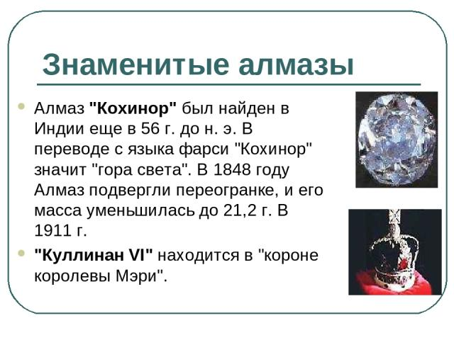 Знаменитые алмазы Алмаз