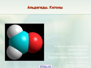 Учитель химии и биологии МОУ СОШ №3 г. Хвалынска Саратовской обл. Грачёва Ирина