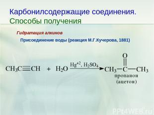 * Карбонилсодержащие соединения. Способы получения Присоединение воды (реакция М