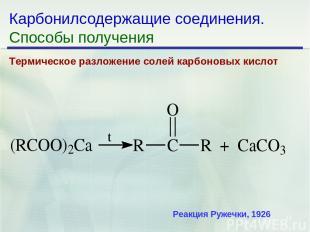 * Карбонилсодержащие соединения. Способы получения Термическое разложение солей