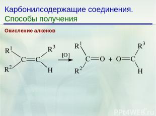 * Карбонилсодержащие соединения. Способы получения Окисление алкенов