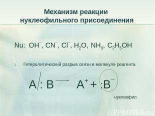 Механизм реакции нуклеофильного присоединения Nu: OH¯, CN¯, Cl¯, H2O, NH3, C2H5O