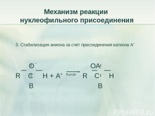 Механизм реакции нуклеофильного присоединения 3. Стабилизация аниона за счет при