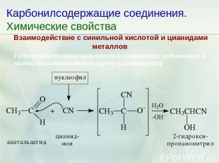 * Карбонилсодержащие соединения. Химические свойства Взаимодействие с синильной