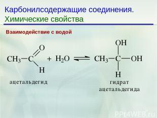 * Карбонилсодержащие соединения. Химические свойства Взаимодействие с водой