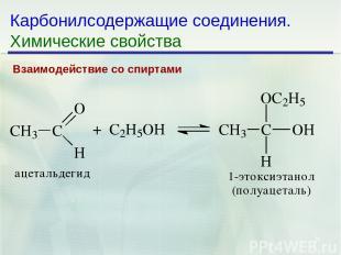 * Карбонилсодержащие соединения. Химические свойства Взаимодействие со спиртами