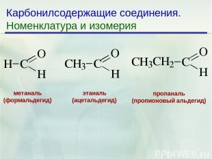 * Карбонилсодержащие соединения. Номенклатура и изомерия метаналь (формальдегид)