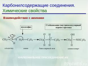 * Карбонилсодержащие соединения. Химические свойства Взаимодействие с аминами НУ