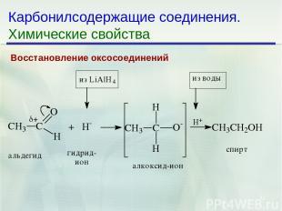 * Карбонилсодержащие соединения. Химические свойства Восстановление оксосоединен
