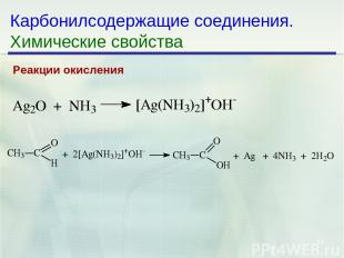 * Карбонилсодержащие соединения. Химические свойства Реакции окисления