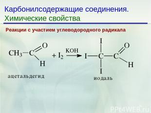 * Карбонилсодержащие соединения. Химические свойства Реакции с участием углеводо