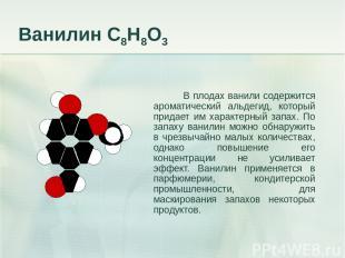 Ванилин С8Н8О3 В плодах ванили содержится ароматический альдегид, который придае