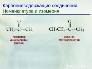 * Карбонилсодержащие соединения. Номенклатура и изомерия бутанон метилэтилкетон