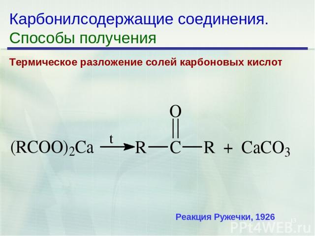 * Карбонилсодержащие соединения. Способы получения Термическое разложение солей карбоновых кислот Реакция Ружечки, 1926