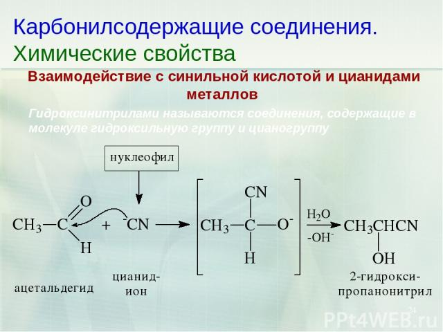 * Карбонилсодержащие соединения. Химические свойства Взаимодействие с синильной кислотой и цианидами металлов Гидроксинитрилами называются соединения, содержащие в молекуле гидроксильную группу и цианогруппу