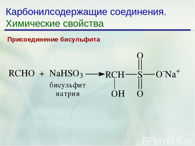 * Карбонилсодержащие соединения. Химические свойства Присоединение бисульфита