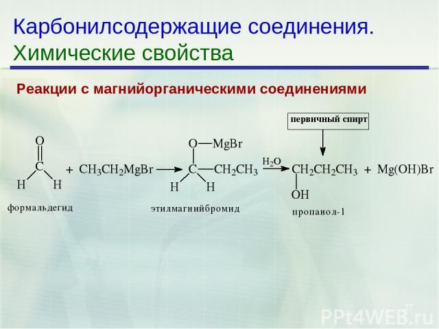 * Карбонилсодержащие соединения. Химические свойства Реакции с магнийорганическими соединениями