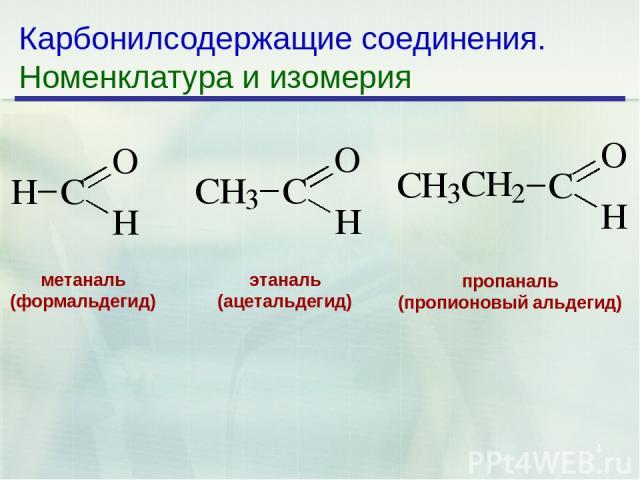 * Карбонилсодержащие соединения. Номенклатура и изомерия метаналь (формальдегид) этаналь (ацетальдегид) пропаналь (пропионовый альдегид)