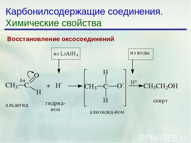 * Карбонилсодержащие соединения. Химические свойства Восстановление оксосоединений
