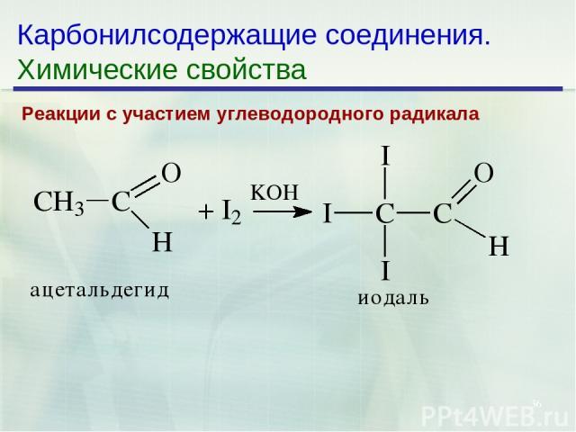 * Карбонилсодержащие соединения. Химические свойства Реакции с участием углеводородного радикала