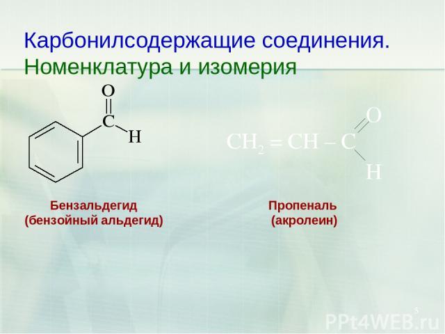 Карбонилсодержащие соединения. Номенклатура и изомерия * O CH2 = CH – C H Бензальдегид (бензойный альдегид) Пропеналь (акролеин)