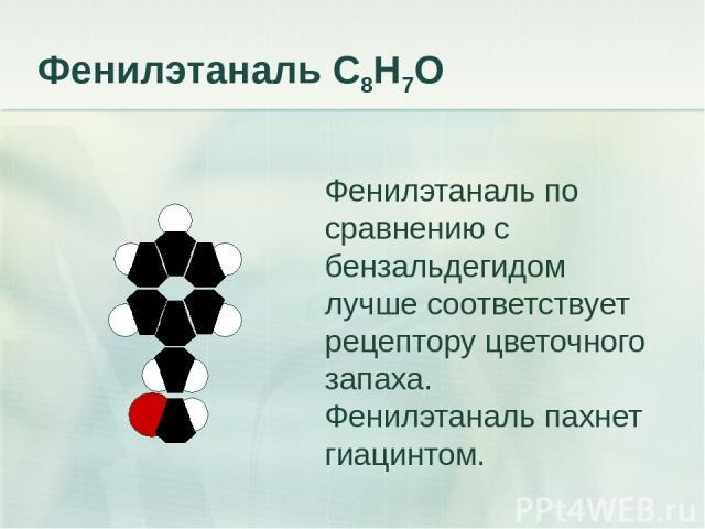 Фенилэтаналь С8Н7О Фенилэтаналь по сравнению с бензальдегидом лучше соответствует рецептору цветочного запаха. Фенилэтаналь пахнет гиацинтом.