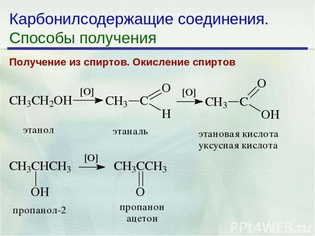 * Карбонилсодержащие соединения. Способы получения Получение из спиртов. Окисление спиртов