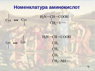 * Номенклатура аминокислот или или