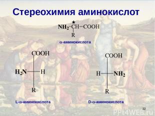 * Стереохимия аминокислот -аминокислота L- -аминокислота D- -аминокислота