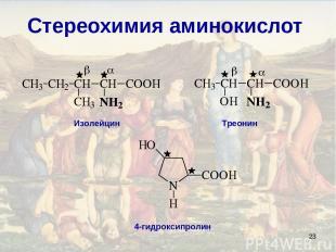 * Стереохимия аминокислот Изолейцин Треонин 4-гидроксипролин