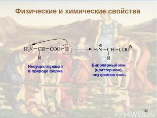 * Несуществующая в природе форма Биполярный ион (цвиттер-ион), внутренняя соль Ф
