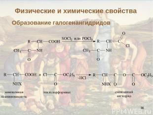 * Образование галогенангидридов Физические и химические свойства