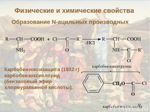 * Образование N-ацильных производных Карбобензоксизащита (1932 г) карбобензоксих