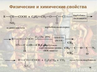 * Физические и химические свойства