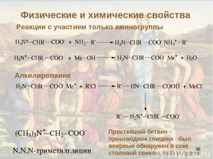 * Реакции с участием только аминогруппы Алкилирование Простейший бетаин - произв